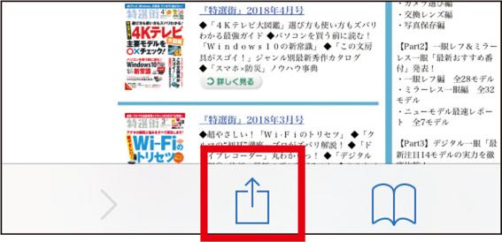 画像: 「Safari」を開き、画面下にある共有ボタンをタップする。