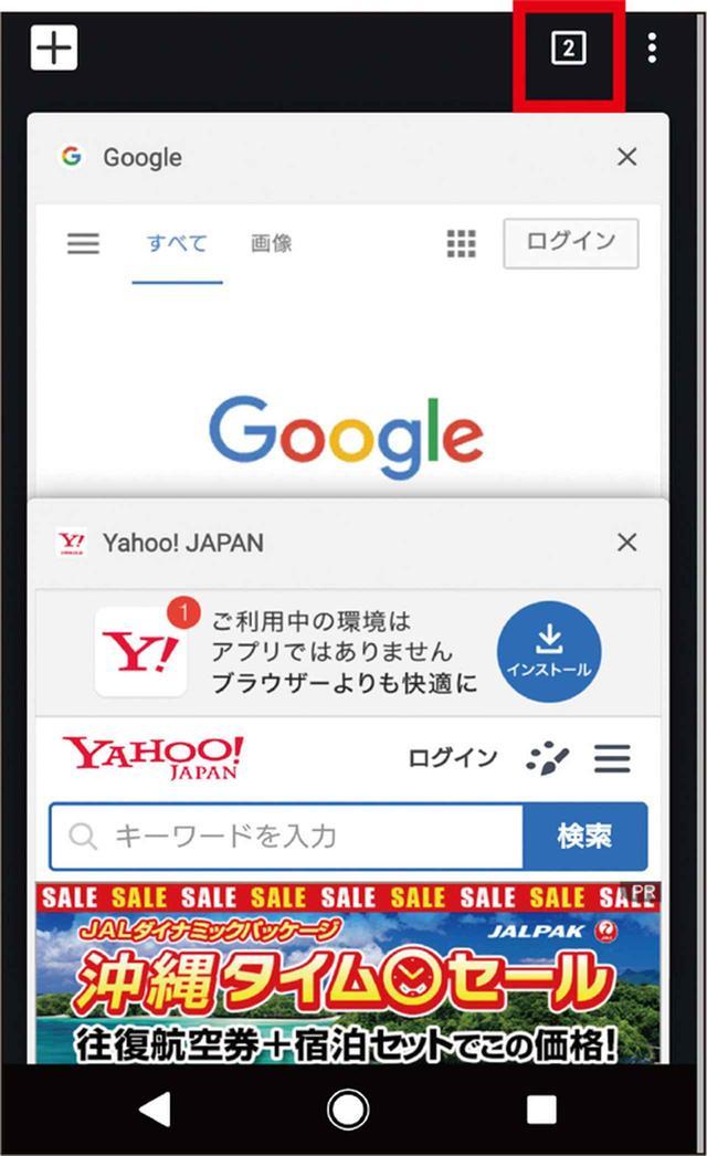 画像: 右上にあるタブのボタンをタップすると、表示中のウエブサイトが一覧できる。ボタンの中の数字が、開いているタブの数を表している。