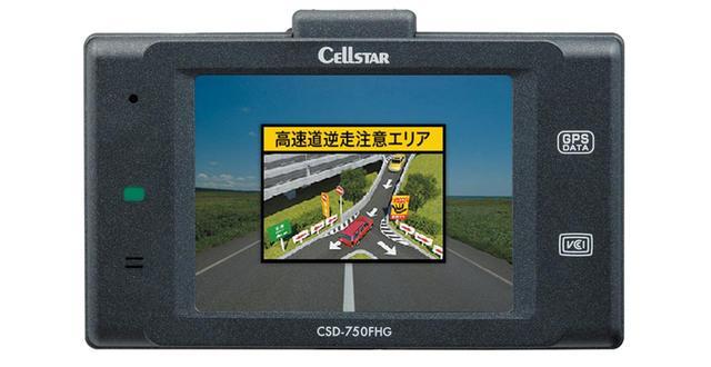 画像: GPS連係による危険エリアの注意喚起は、「高速道逆走注意エリア」など、実用上役立つ機能といえる。