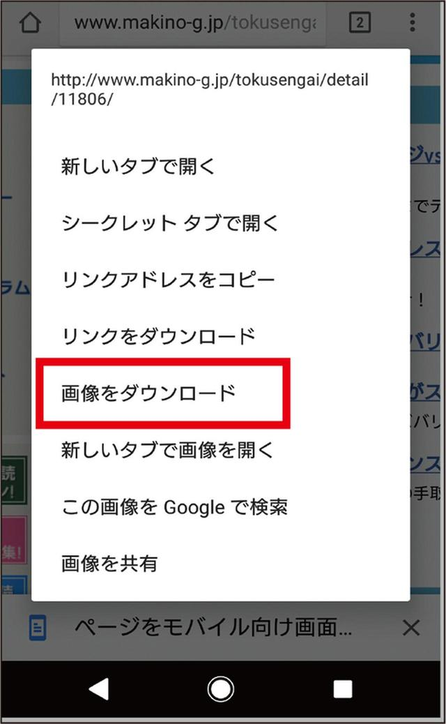 画像: 「Chrome」の場合も、保存しておきたい画像を長押しすると、メニューが表示される。ここでは、「画像をダウンロード」をタップしよう。