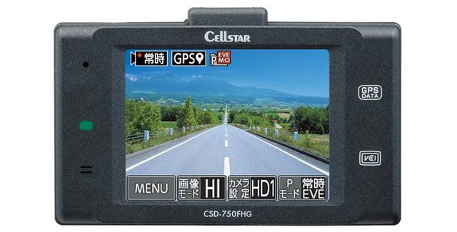 画像2: セルスター工業 CSD-750FHG 実売価格例:2万8450円