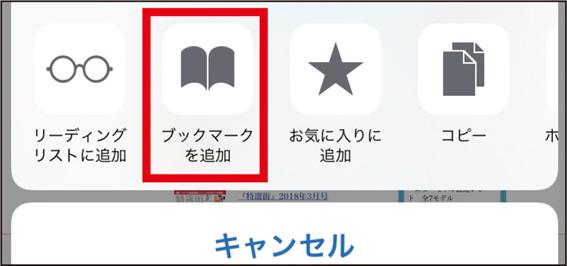 画像: 「ブックマークを追加」のボタンをタップしよう。
