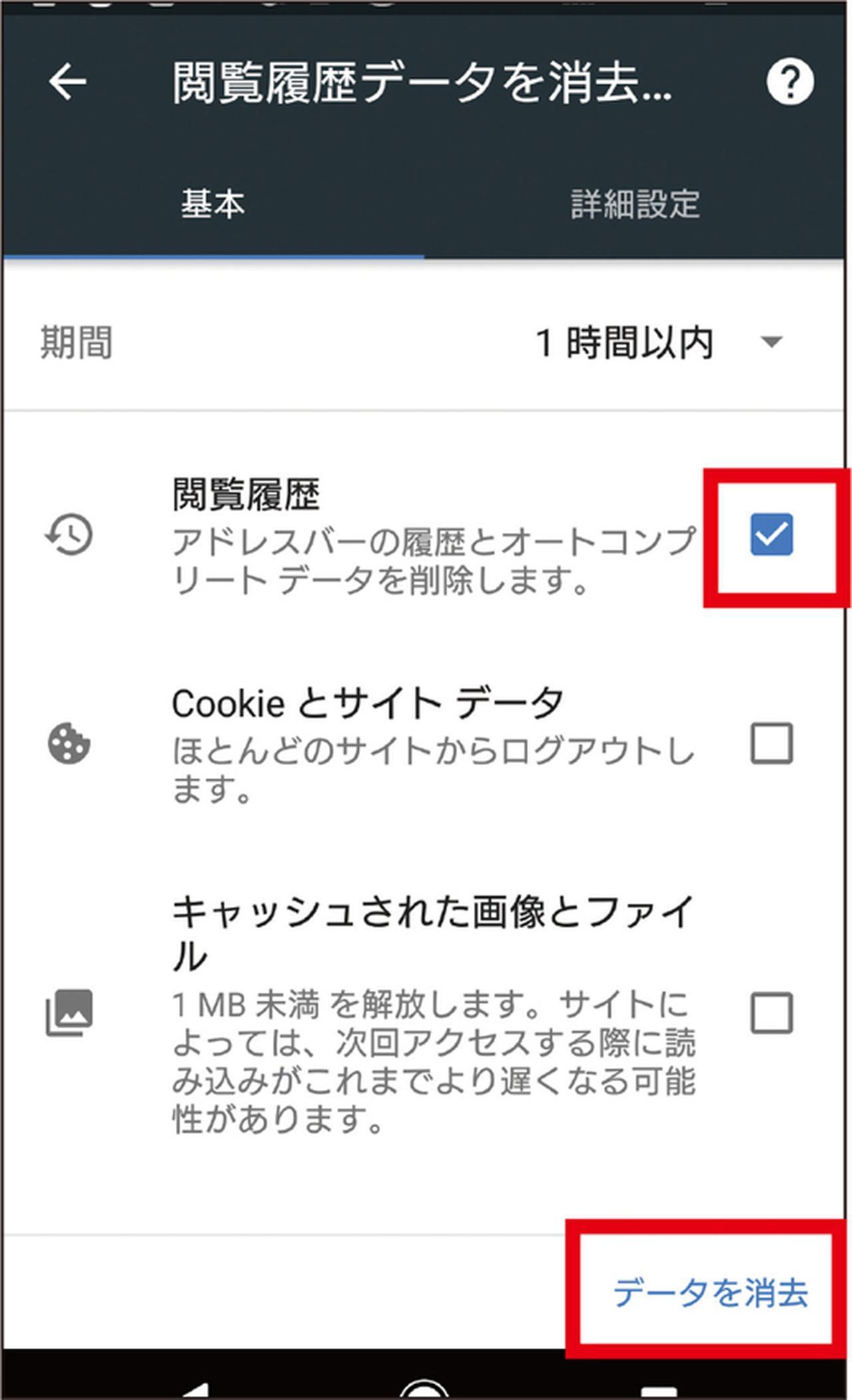 画像: 「Chrome」のメニューから履歴を開き、「履歴データを削除」を選択。閲覧履歴だけを消したい場合は、そのほかのチェックを外して「データを消去」をタップ。