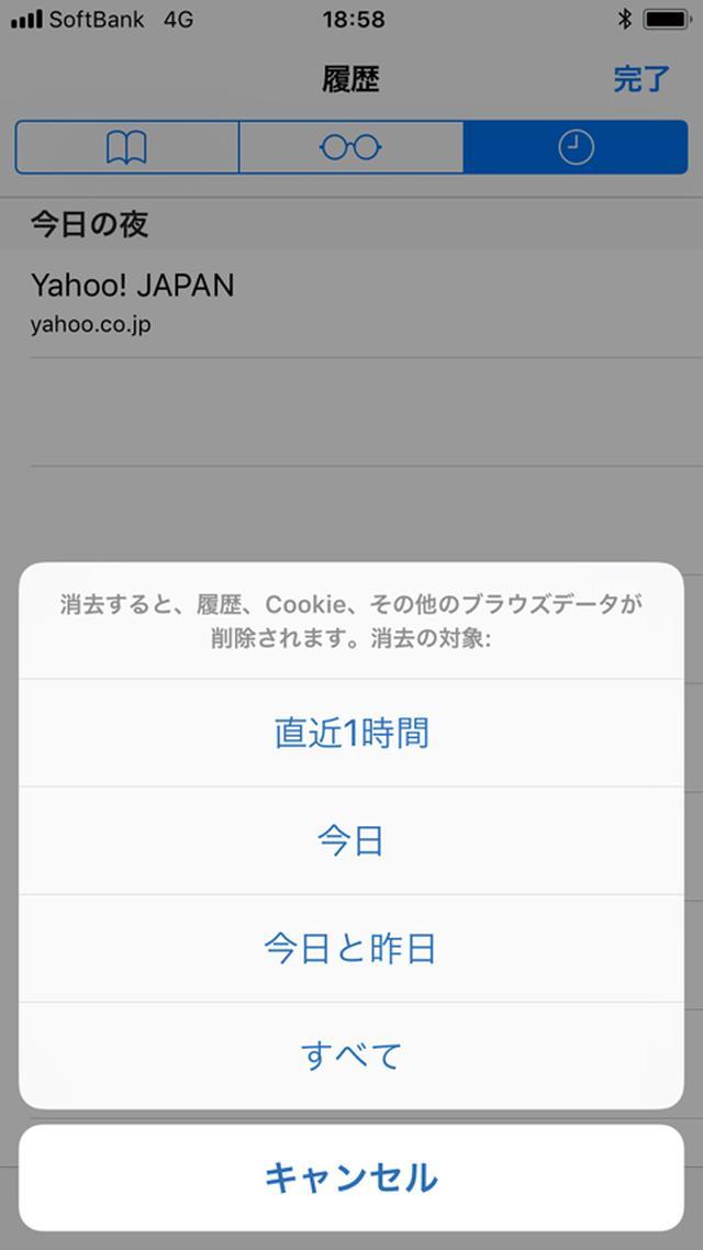画像: 「Safari」のブックマークを開き、時計のタブを表示。消したい履歴の時間を指定すると、履歴が削除される。