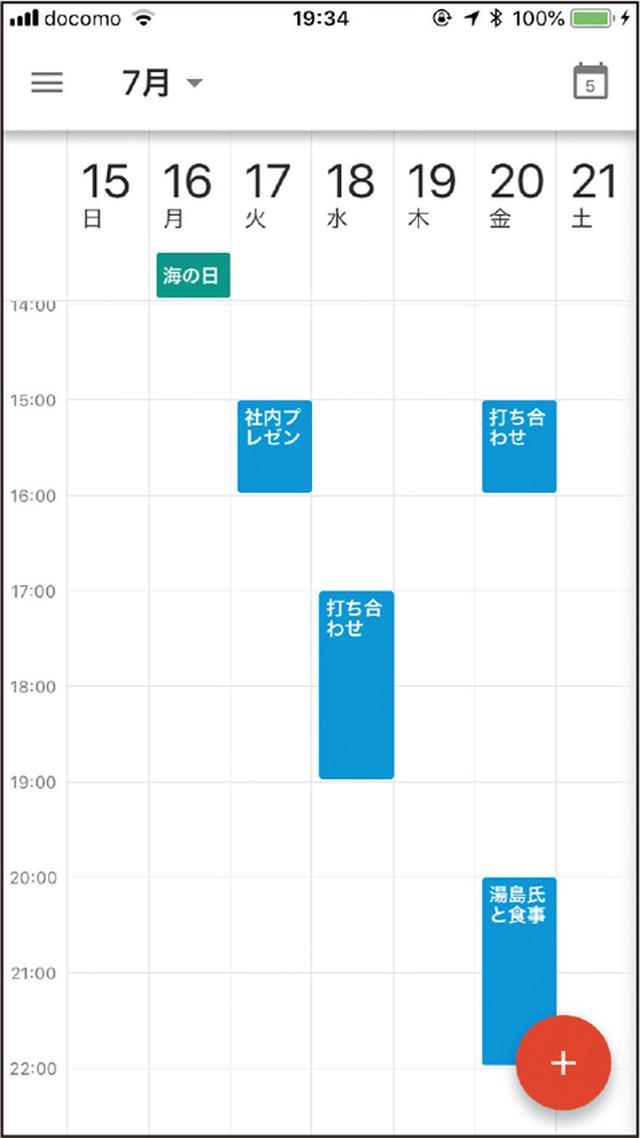 画像7: 【Googleカレンダー】土日に色付け 複数使い分け 繰り返し 便利に使える6つの技