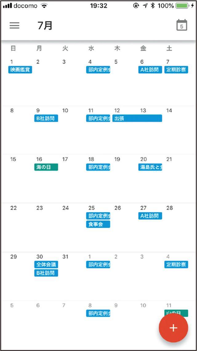 画像8: 【Googleカレンダー】土日に色付け 複数使い分け 繰り返し 便利に使える6つの技