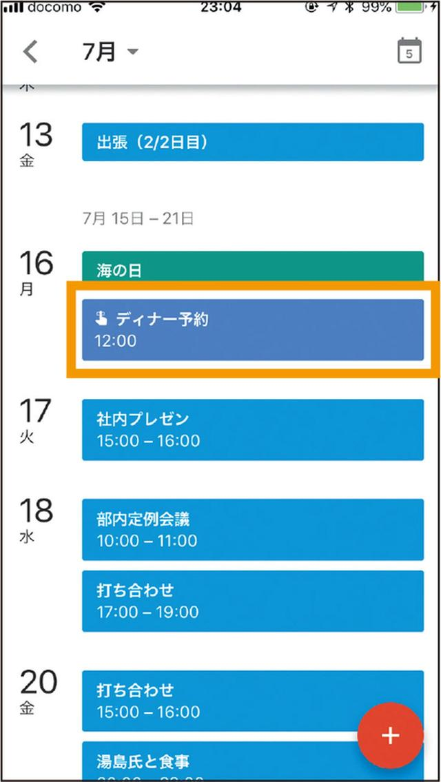 画像11: 【Googleカレンダー】土日に色付け 複数使い分け 繰り返し 便利に使える6つの技