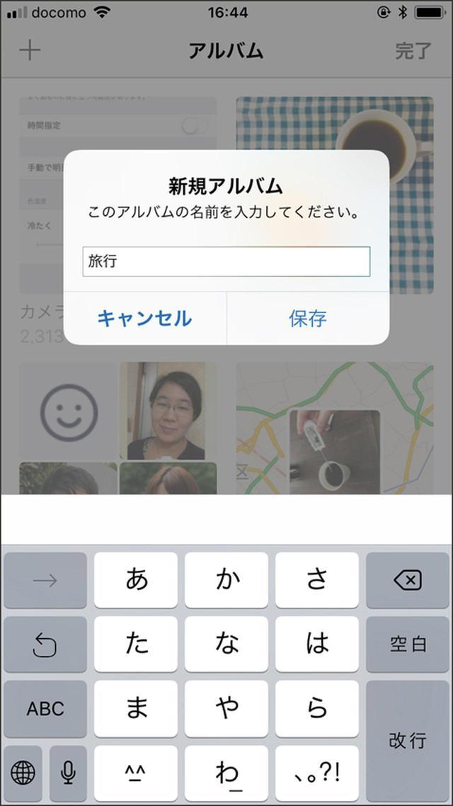 画像: 「写真」アプリで「アルバム」をタップし、「+」をタップ。新規アルバムの名前を入れ、整理する写真を選択。