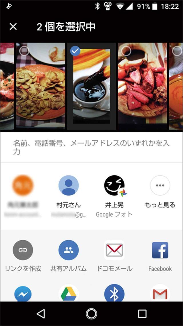 画像: Androidでは、「フォト」アプリで写真を選択し、「共有」のアイコンをタップすると、送信先や送信手段を選択できる画面に進む。