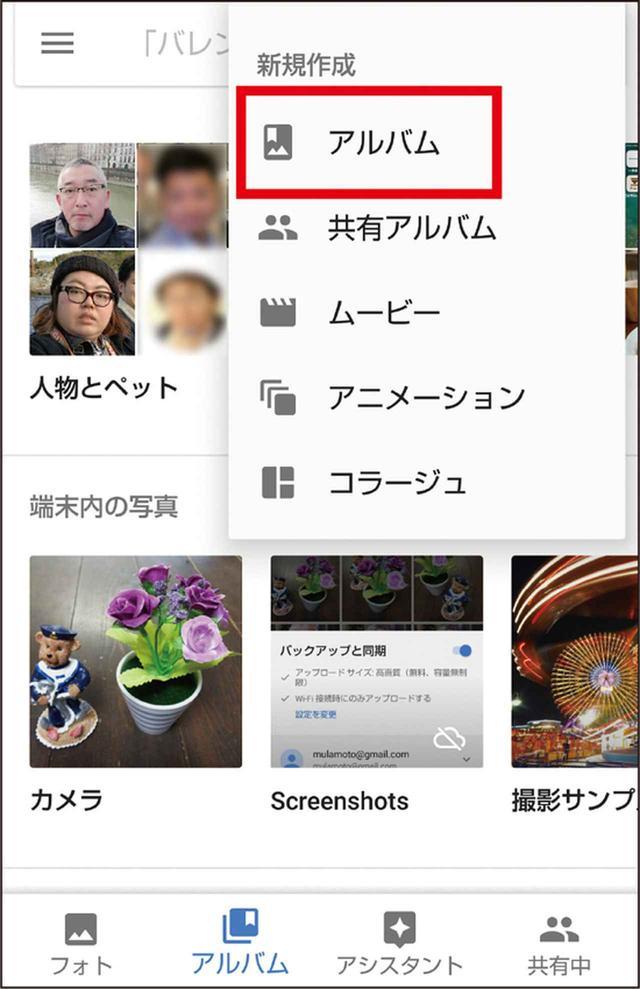画像: 「フォト」アプリで、右上のメニューをタップし、「アルバム」を選択して、整理したい写真を選択する。
