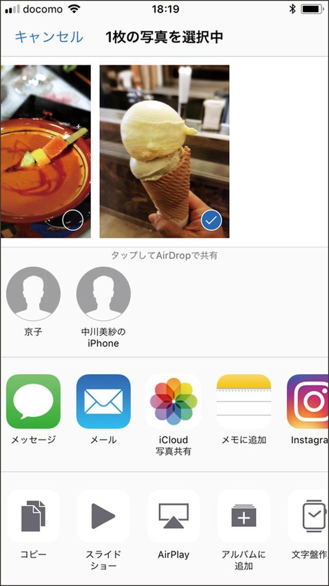 画像: iPhoneどうしなら、「写真」アプリで送りたい写真を選び、「AirDrop」欄に表示される送信先(友人の名前)をタップすればいい。