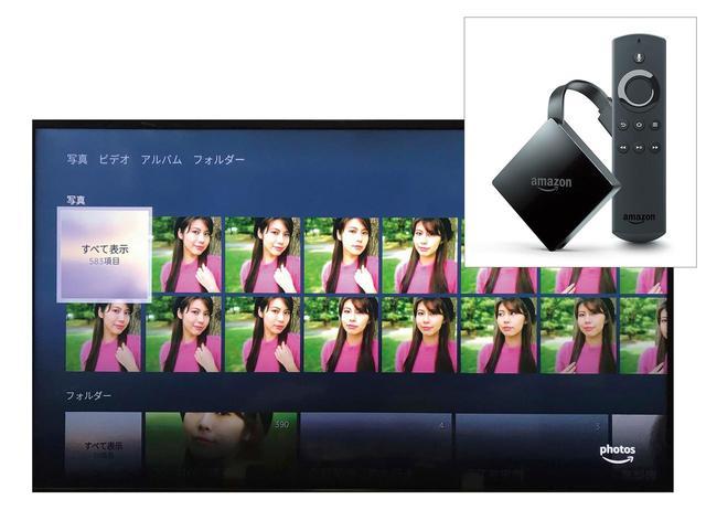 画像: Fire TV(右上の写真)をHDMIケーブルでテレビに接続すれば、「Amazonプライムフォト」に保存した写真をテレビで閲覧できる。なお、同サービスはRAWファイルも保存できるが、スマホやテレビでは表示不可。