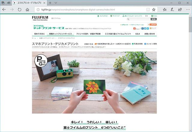 画像: 富士フイルムのネットプリントは、自宅から写真をアップロードしてネットで注文可能。プリントサイズの選択肢も広い。