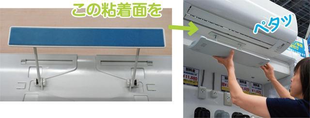 画像: ルーバーの根元に強力な両面テープで固定。角度が変えられるので、冷風/温風の両方に対応。