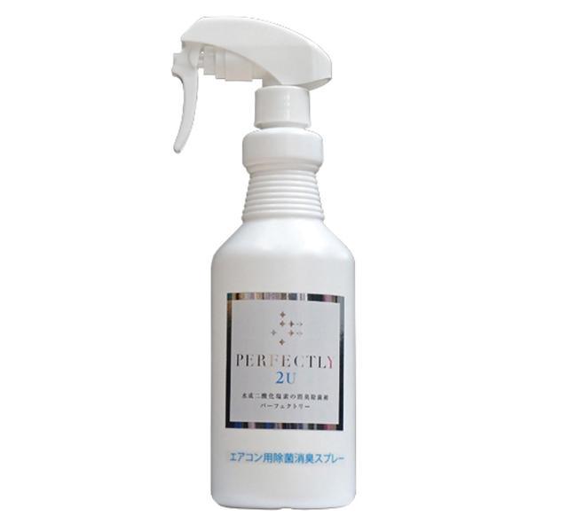 画像: 水成二酸化塩素の消臭除菌剤。口に入れても安全な成分でありながら、高い除菌力を誇る。まな板などのケアにも有効。