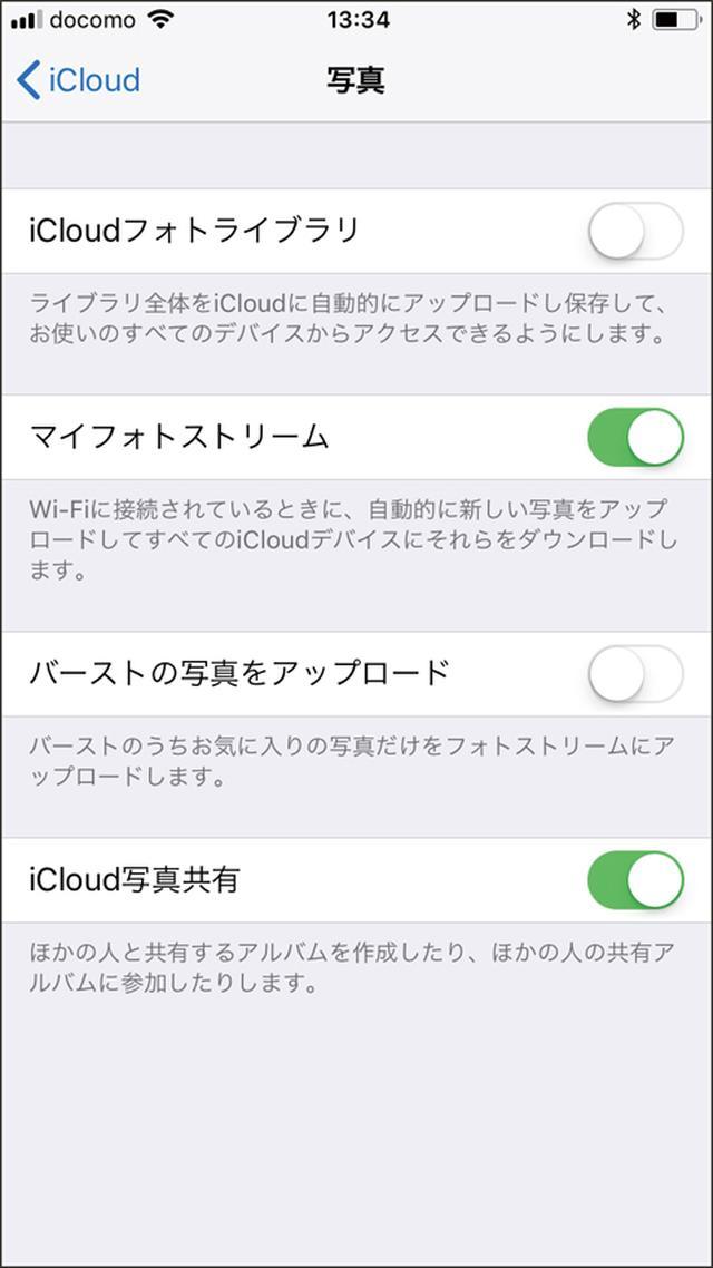 画像: 「アカウントとパスワード」→「iCloud」→「写真」で「マイフォトストリーム」などを設定できる。