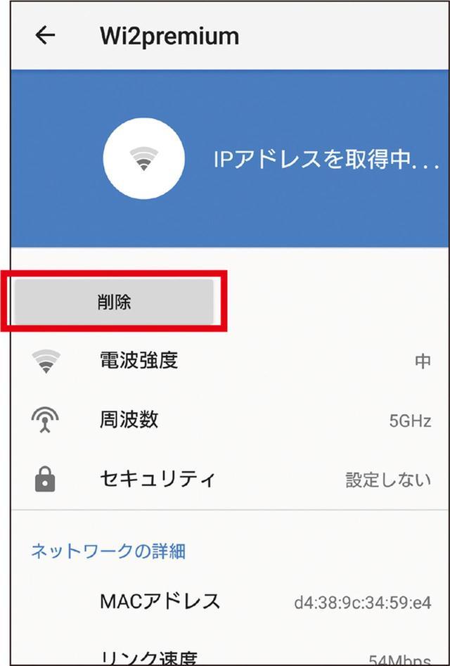画像: Wi-Fi設定画面で、接続設定の削除が可能。SSIDが表示されていれば削除の操作ができる。