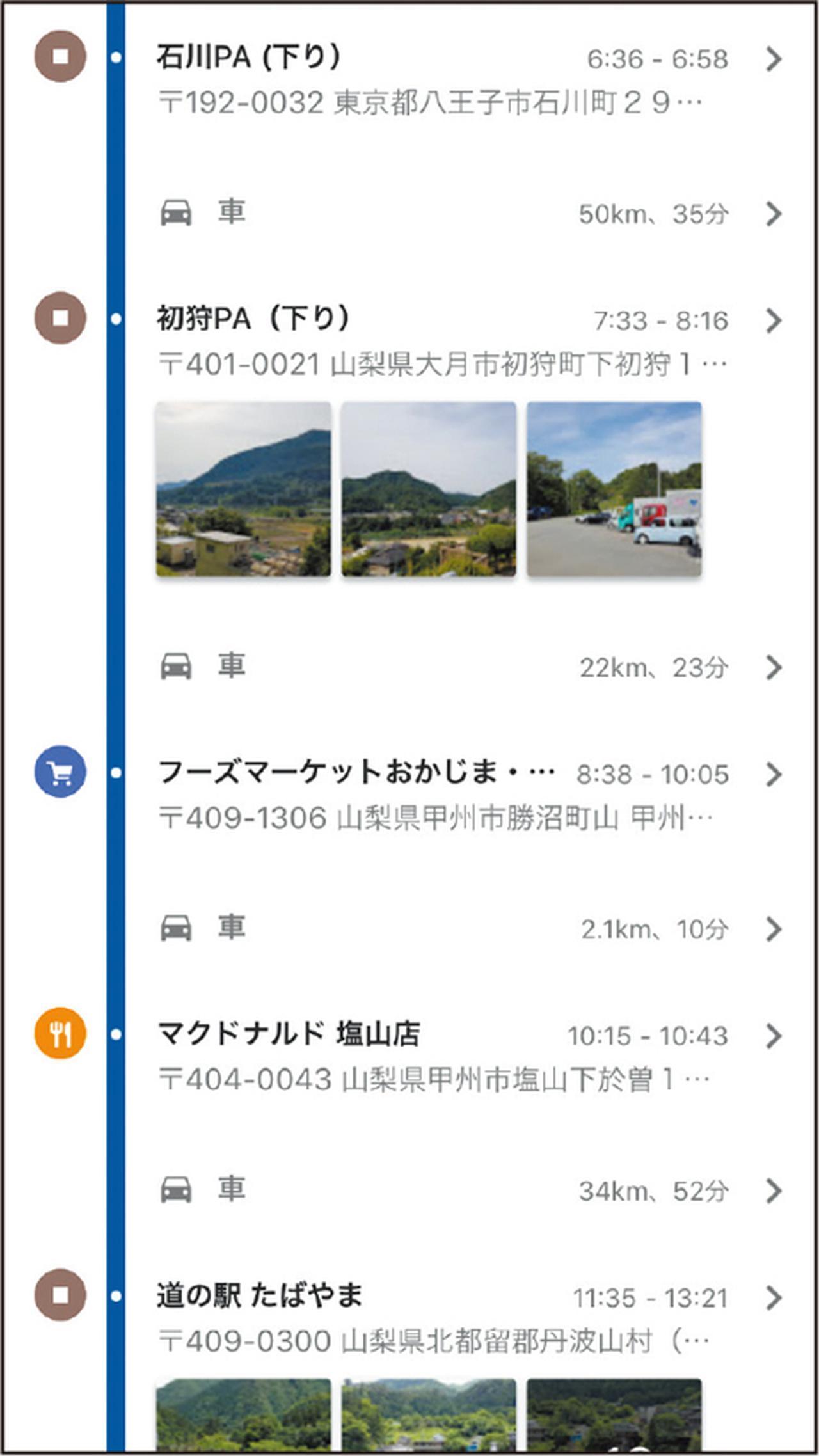 画像: より多くの訪問場所を表示させたい場合は、画面を上にスライドさせよう。