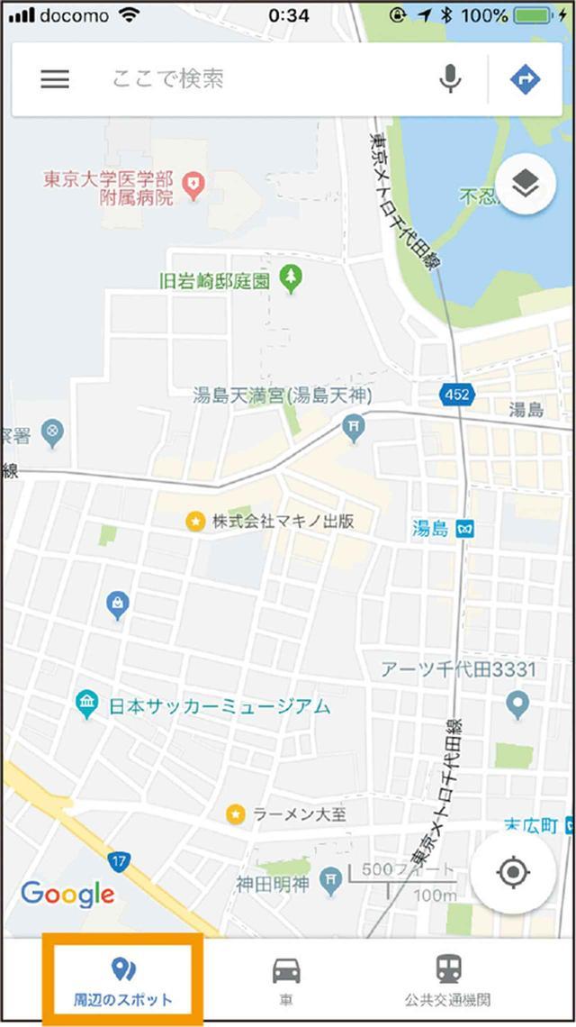 画像: 目的地の地図を表示し、画面下部にある「周辺のスポット」アイコンをタップ。