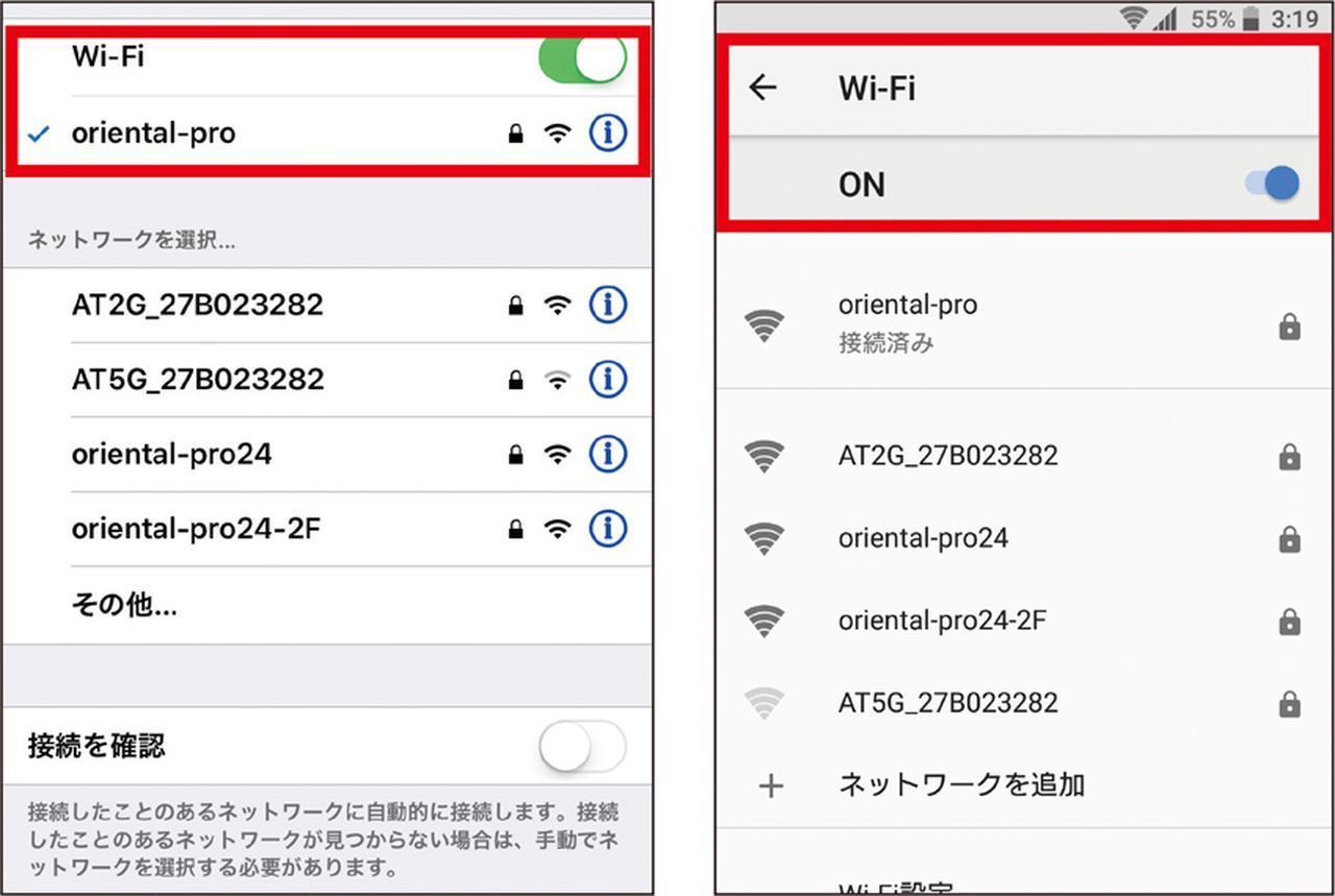 画像: Wi-Fiを「オン」にして、SSID(ここでは「oriental_pro」)を選択。パスワードを入力すればいい。写真左がiPhone、同右がAndroidの画面。