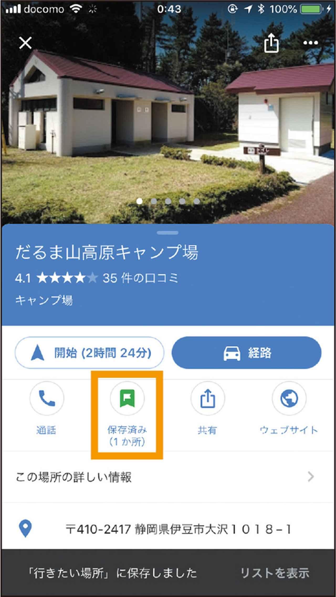 画像: リストへの保存が完了すると、アイコン表示が「保存済み」に切り替わる。