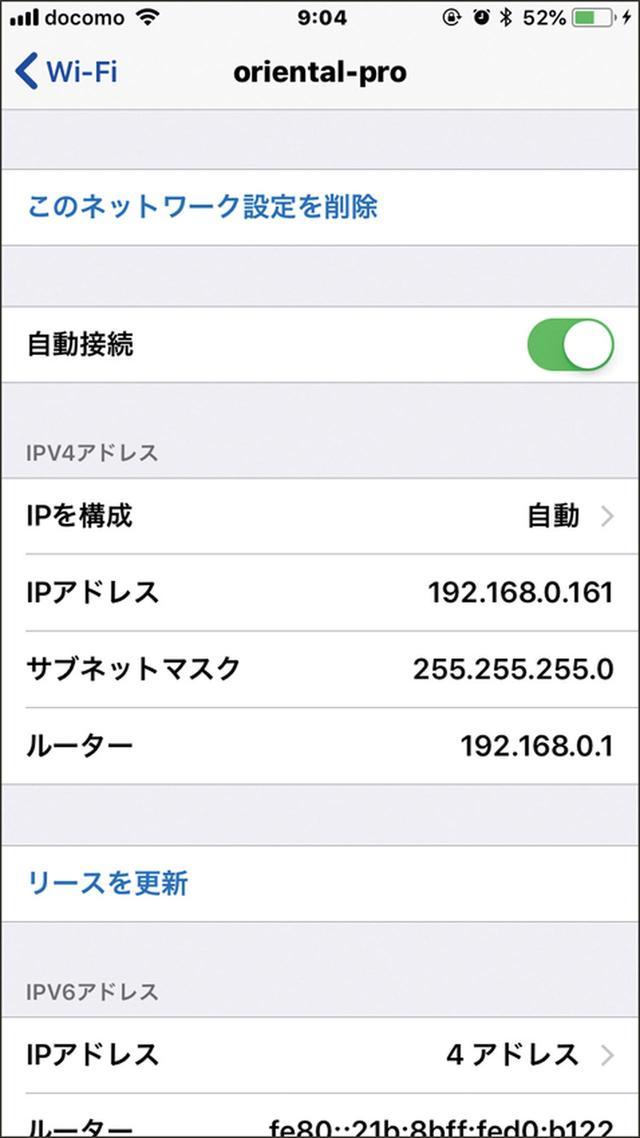 画像: iPhone、Androidとも、Wi-Fi設定の削除→再設定で接続不良が解消する場合が多い。