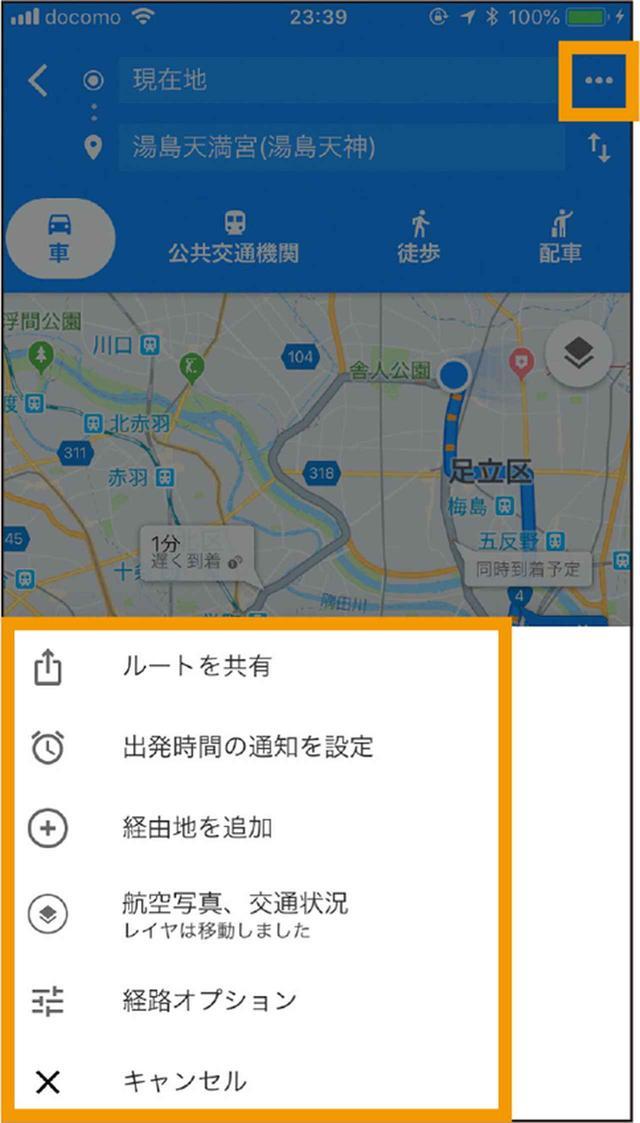 画像: 経由地の追加や経路オプションの設定は、画面右上の「…」(その他)から行える。