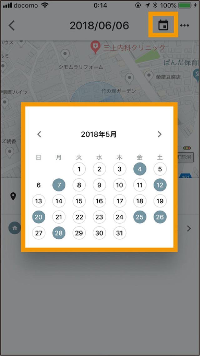画像: 右上のカレンダーアイコンをタップし、表示したい日付を選ぶ。