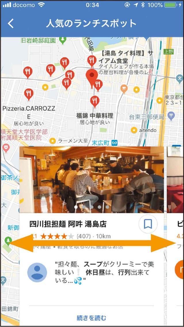 画像: 情報カードが画面下部に表示されたら、左右のスワイプで好みの店を選ぼう。