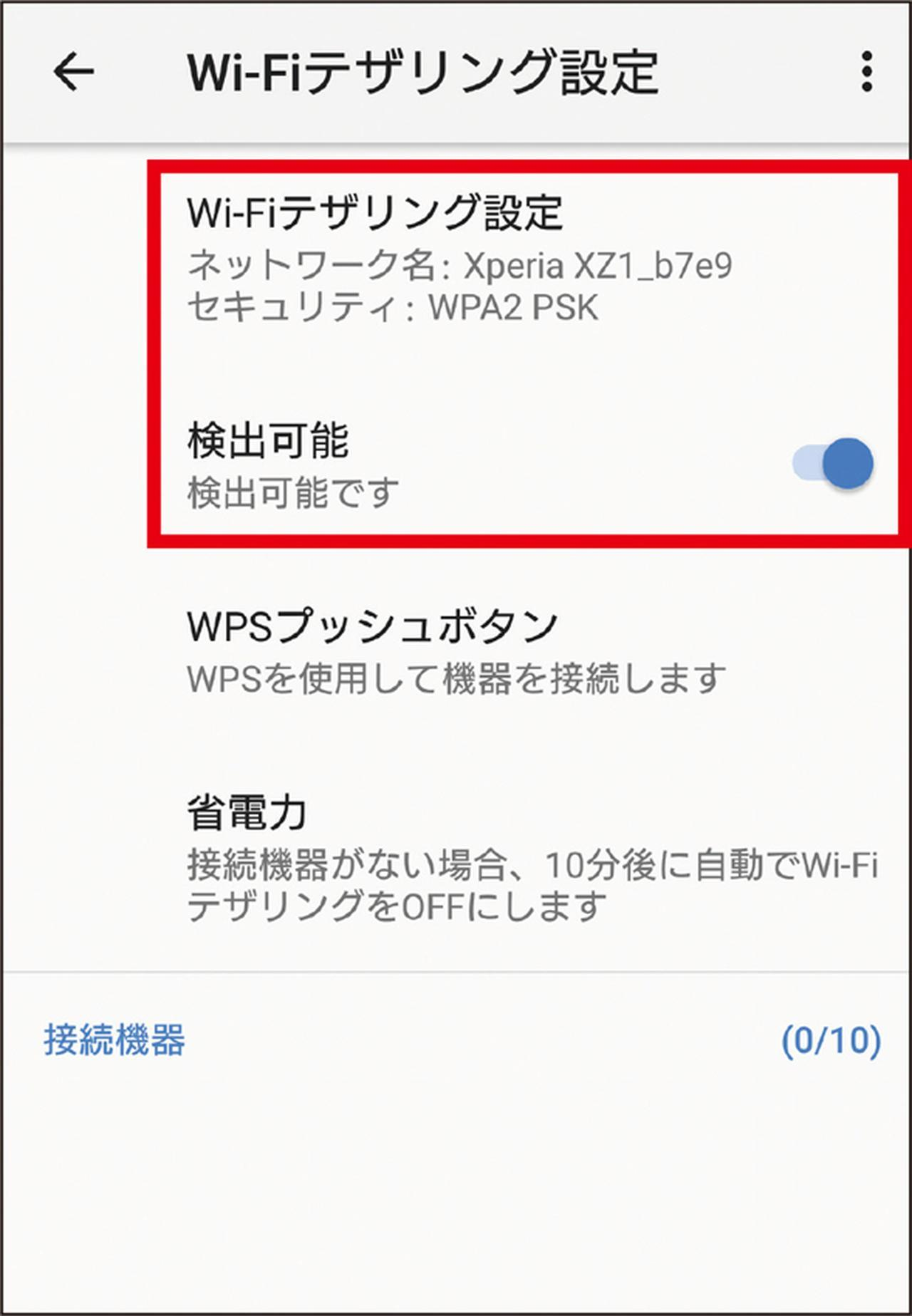 画像: Androidは「Wi-Fiテザリング設定」をオンにする。パスワードは右上のメニューから変更可能だ。