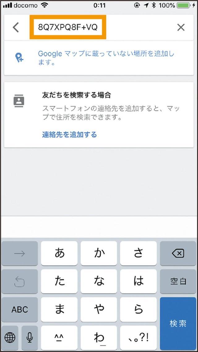 画像: 受け取ったコードをGoogleマップの検索ボックスに入力して検索してもらう。