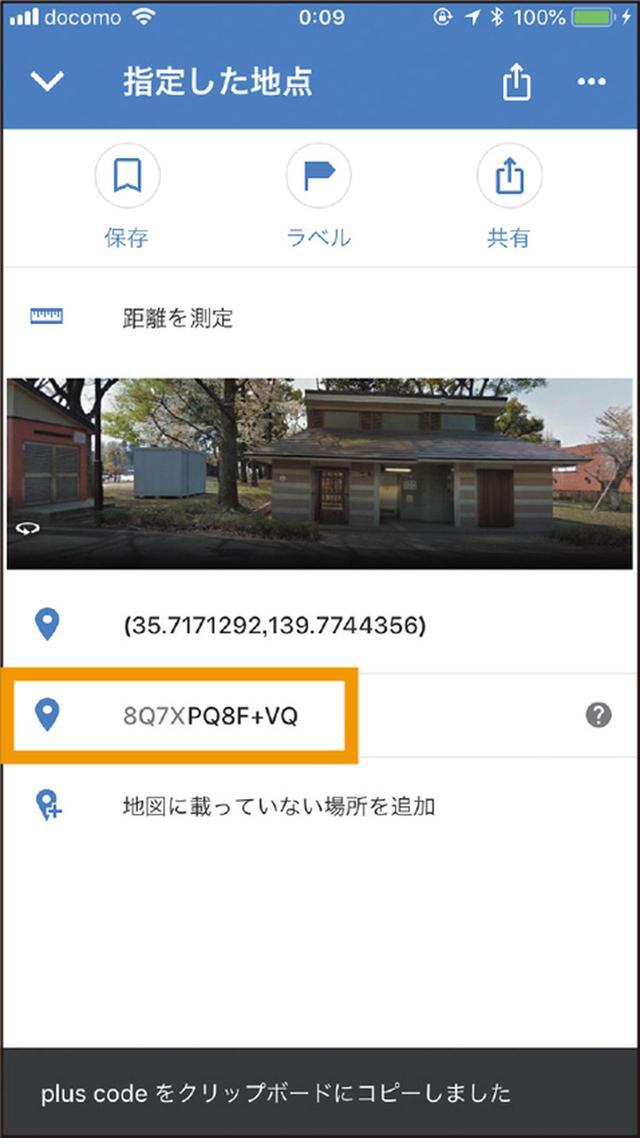 画像: 場所の詳細を開いたら、コード部分をタップしてクリップボードにコピーする。