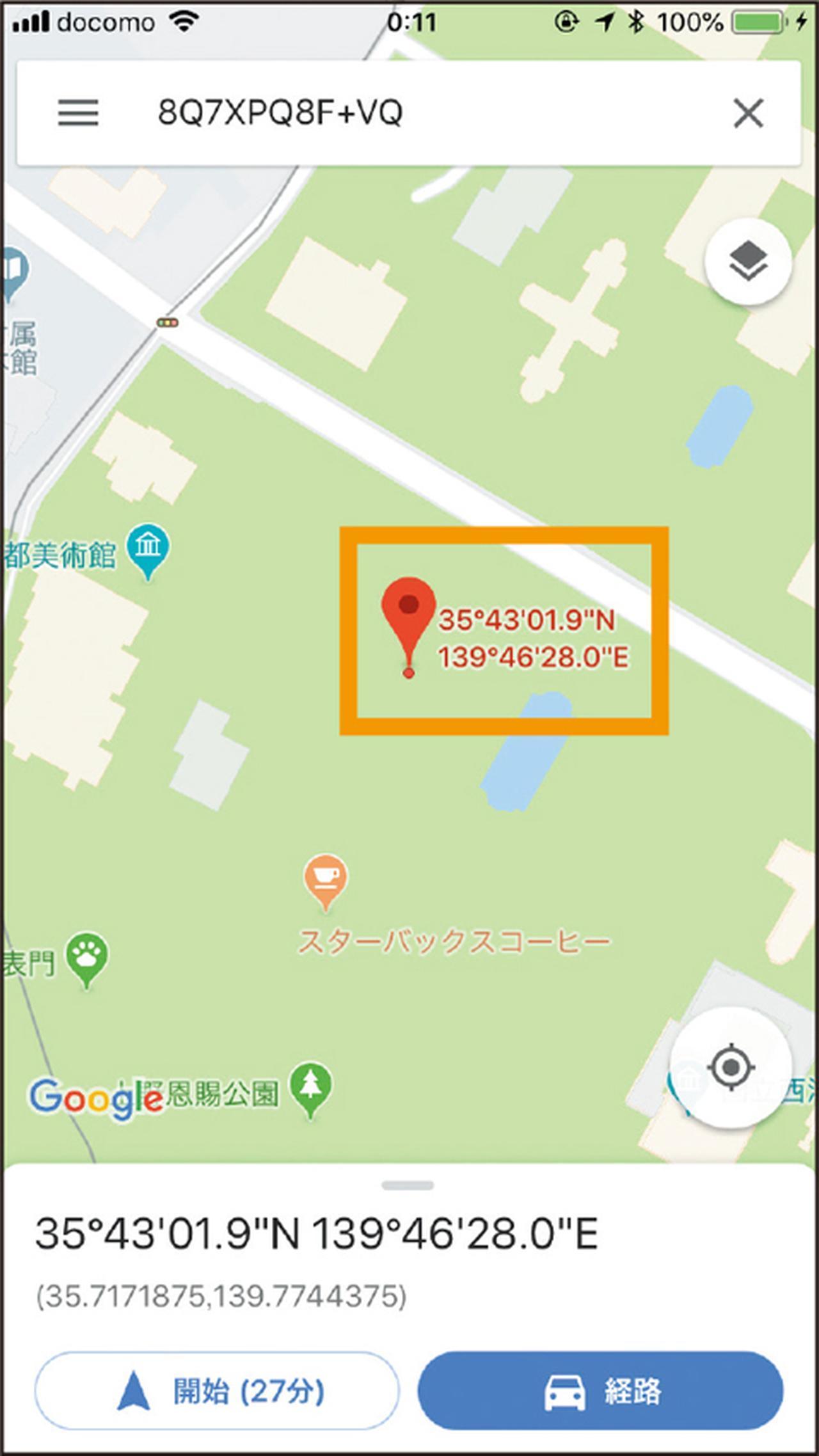 画像: 検索が完了すると、待ち合わせ場所にピンポイントでピンが表示される。