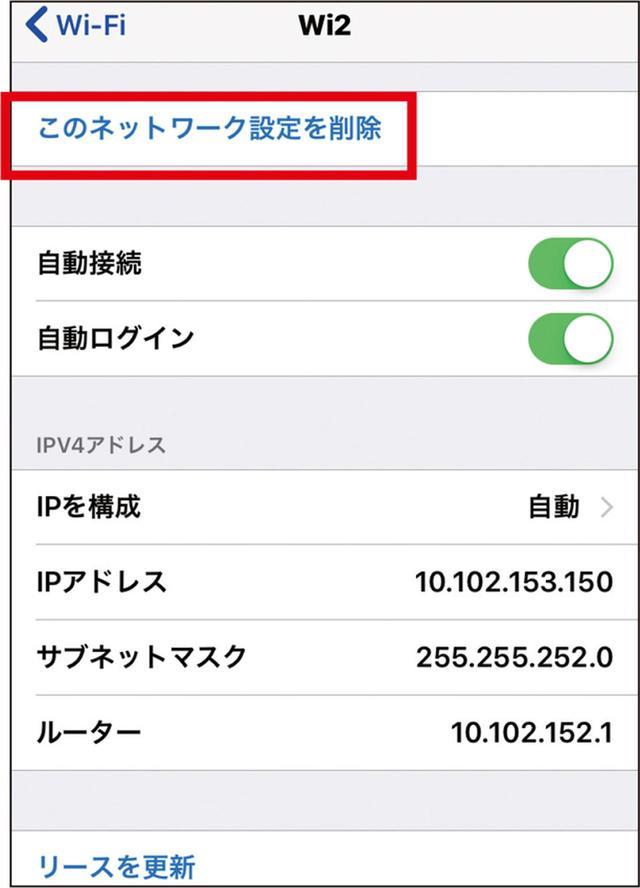 画像: 駅などで、自動接続されるWi-FiのSSIDを開き、「このネットワーク設定を削除」をタップする。