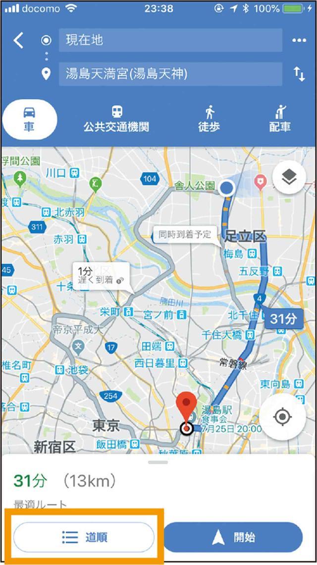 画像: 地図上に経路が表示される。詳細な経路を確認する際は「道順」をタップ。
