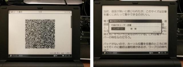 画像: 編集中のテキストデータをQRコードに変換して表示。スマホのQRコードリーダーで読み込める(左)。パソコンで使っているATOK辞書をインポートできる(右)。