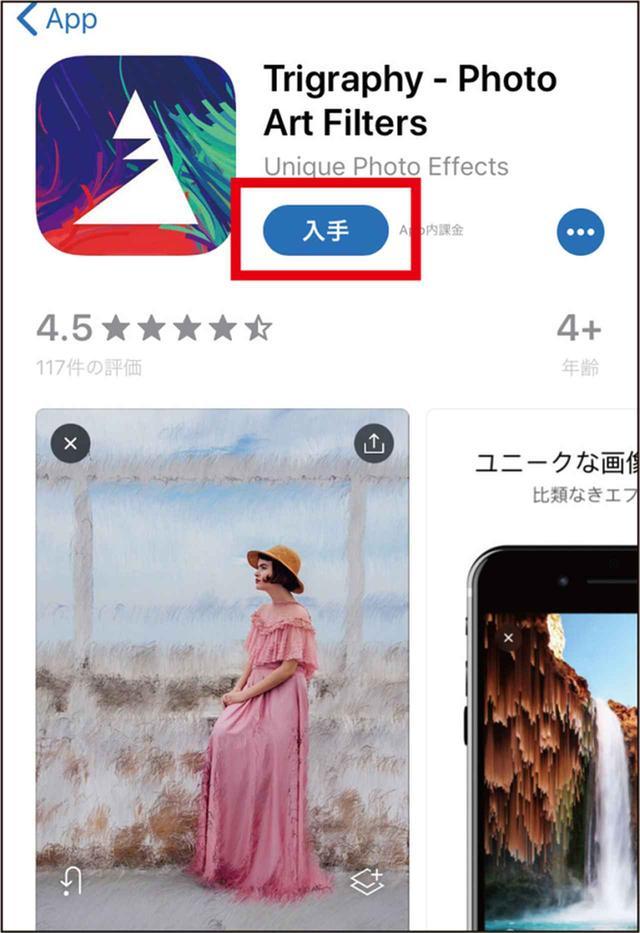 画像: App Storeでは無料アプリには「入手」と記されている。「App内課金」の有無も要チェック。