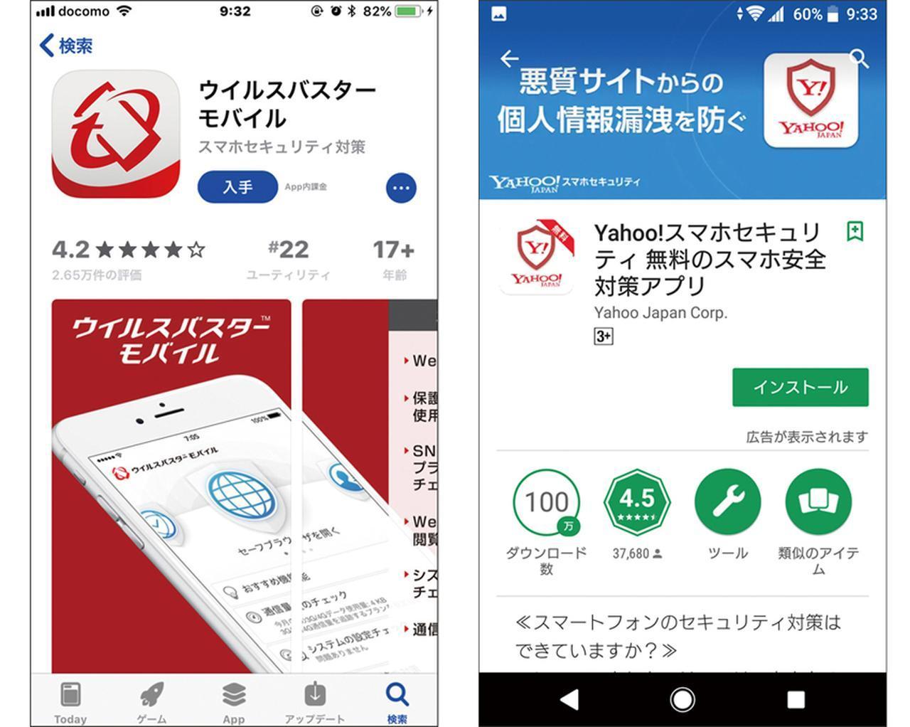 画像: 「ウイルスバスターモバイル」や、「Yahoo!スマホセキュリティ」など、iPhoneにはフィッシング対策、Androidにはウイルス対策ができるセキュリティアプリが効果的。画面左がiPhone、右がAndroid。