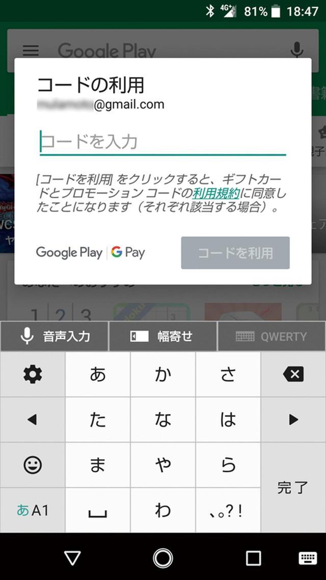 画像: Playストアで左上のメニューのアイコンをタップし、展開したメニューから「コードの利用」を選択する。画面はAndroid。