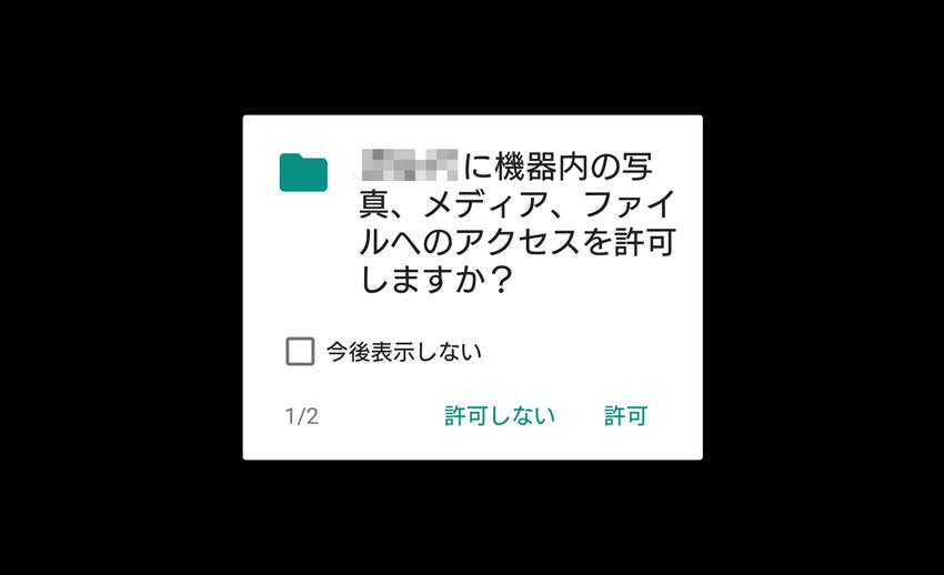 画像: 個人情報の収集を目的にした偽アプリも存在するので注意。