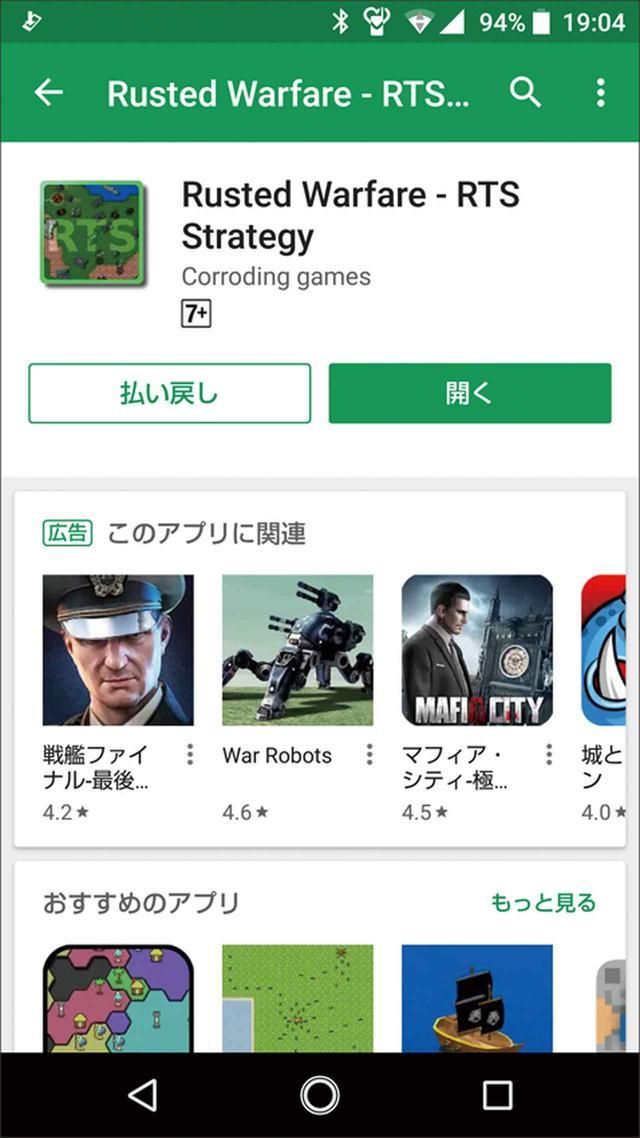 画像: Playストアで有料アプリを購入した場合、2時間以内であれば、理由を聞かれることなく、払い戻しが可能。
