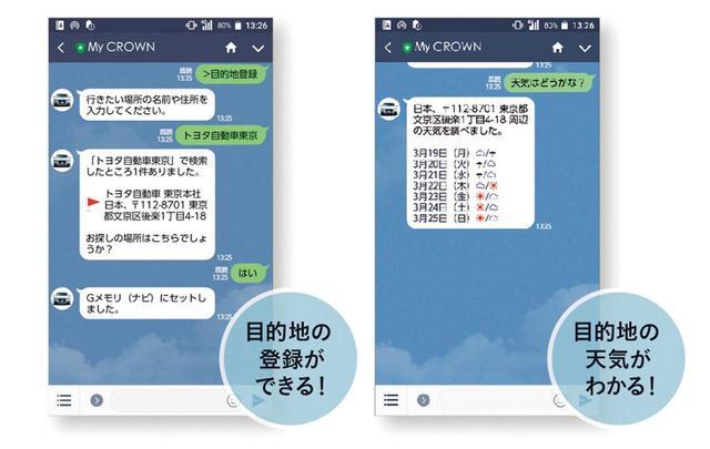 画像: 友達と「LINE」でトークするようにクルマと直接対話が可能。クルマに乗る前に、目的地の登録や目的地情報が入手可能。