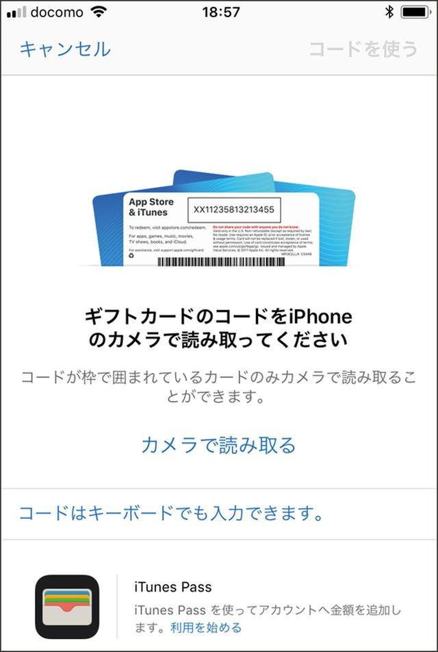 画像: App Storeの「Today」でApple IDのアイコンをタップし、「ギフトカード……」に進む。画面はiPhone。