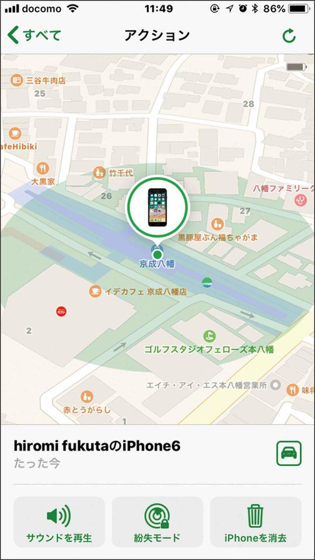 画像: 「iPhoneを探す」で、紛失したiPhoneの位置確認やロックが可能。