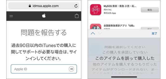 画像: 「Safari」で「reportaproblem.apple.com」にアクセスし、Apple IDでログイン後、アプリを選び、返金してもらいたい理由を選択。