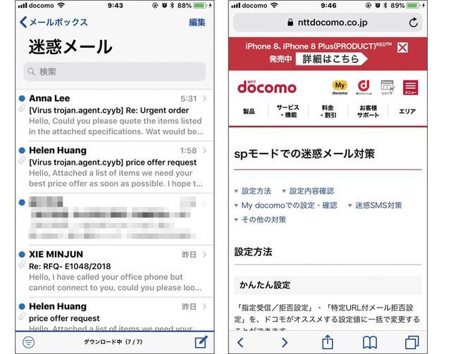 画像: キャリアメールで迷惑メールが届く場合(左)は、各キャリアの迷惑メール対策サービス(右)を使う。