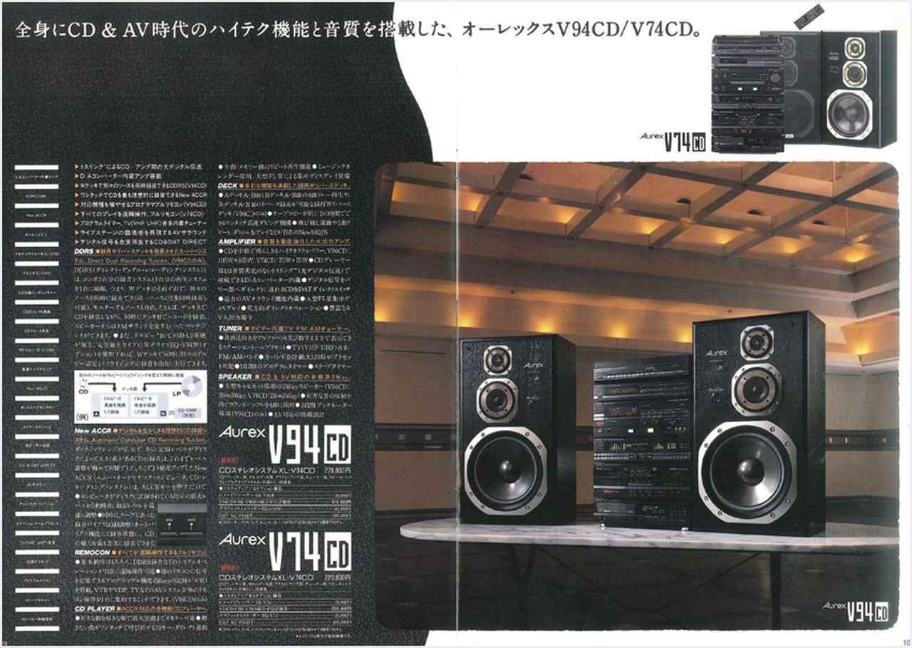 画像: こちらも1987年のAurexカタログ。システムコンポのV94CD(当時の希望小売価格は27万9800円)のカセットデッキは、当然ダブル仕様。CDプレーヤーは好きな曲を好きな順で20曲までメモリー可能、アンプは105ワット×2の大出力、大型キャビネットのスピーカーは3ウエイだ。