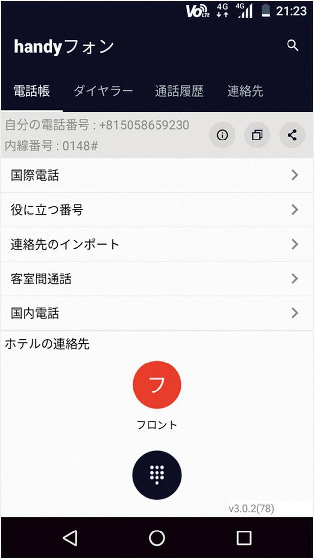 画像: スマホのメニューは、言語切り替えが可能なため、訪日外国人でも迷わず使うことができる。初期設定では、日本語、英語、中国語に対応。