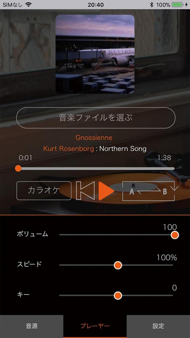 画像: 専用アプリと連係してスマホの音楽に合わせて演奏ができる。