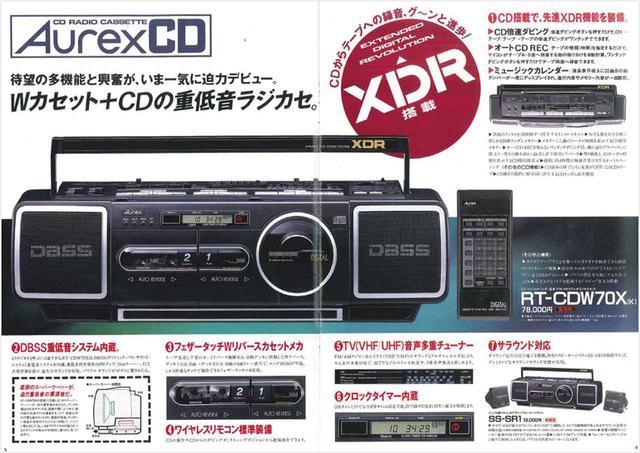 画像: 1987年のAurexカタログ。CDラジカセのRT-CDW70X(当時の小売り希望価格は7万8000円)は、当時主流だった横長スタイルのダブルカセット仕様。テープの種類を指定するだけで、マイコンがテープA・B面へ録音する曲の振り分けを自動計算する機能を搭載していた。